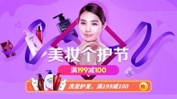 美妆节淘宝电商活动海报设计合成创意 ps高级技能化妆品海报