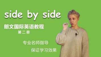 朗文国际side by side(第二册)
