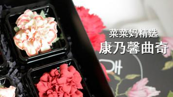 母亲节礼物-康乃馨曲奇【菜菜妈精选】
