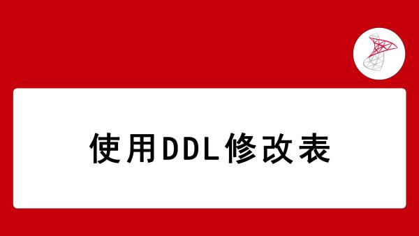 使用DDL修改表—C#/.Net零基础入门到精通C#/.Net全栈向阳学院