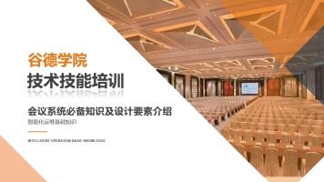会议系统必备知识及设计要素介绍
