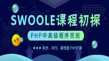 PHP异步通信框架Swoole解读