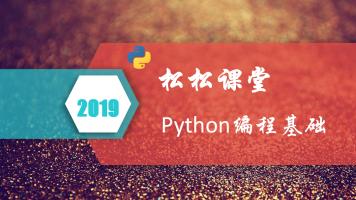 【松松课堂】Python编程基础