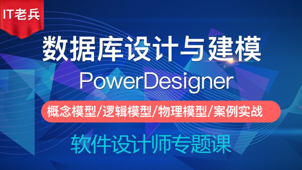 PowerDesigner数据库建模视频教程