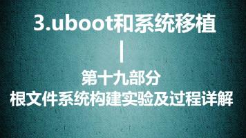 根文件系统构建实验及过程详解-3.U-Boot和系统移植第十九部分