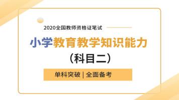 2020全国教资笔试 小学教育教学知识与能力(科目二)
