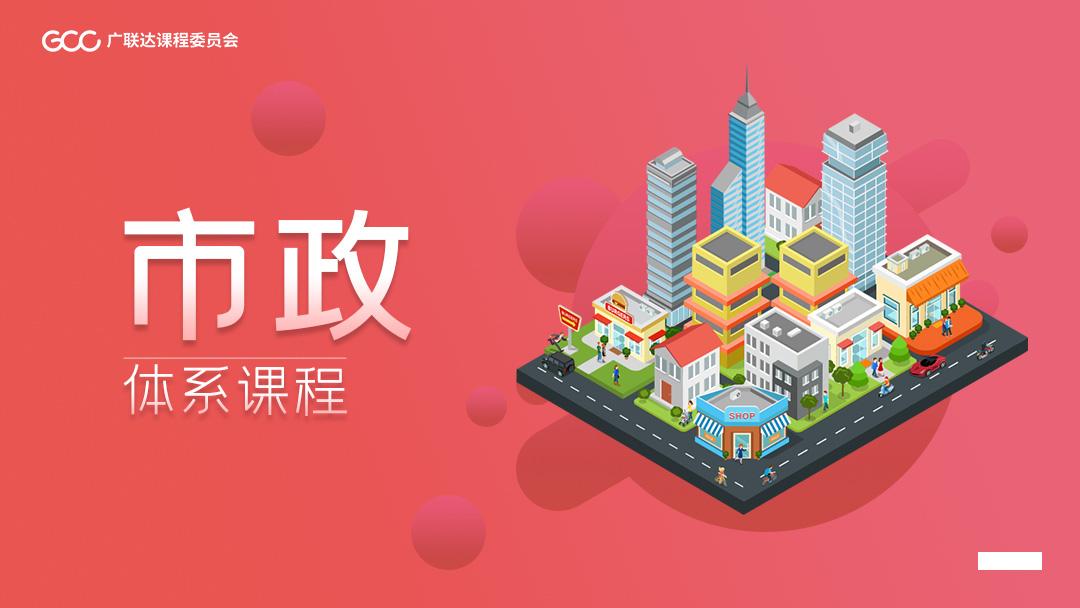 广联达课程委员会市政系列课程
