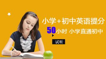 小学升初中考英语音标词汇语法提分套餐50小时小学直通初中送书