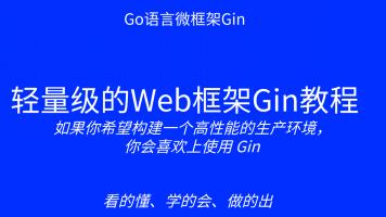 轻量级的Web框架Gin视频教程