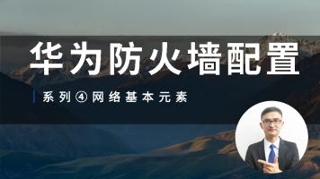 华为防火墙配置零基础自学视频教程系列④网络基本元素(肖哥)