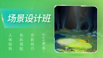 CG原画游戏场景设计班【轻备学院】