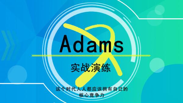 Adams实战演练