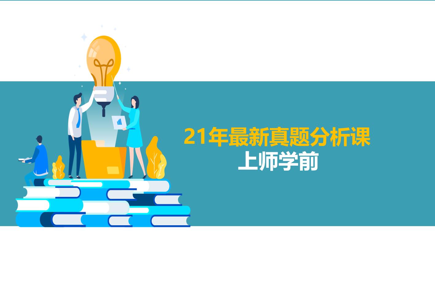 2021教育学考研之上师学前真题分析课