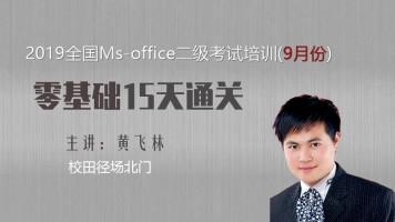 2019年图林计算机MS二级培训(9月份)