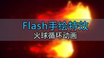 Flash手绘特效火球循环动画