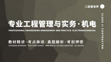 二级建造师-专业工程管理与实务(机电)