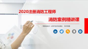 【动力消防】2020注册消防工程师 消防案例精讲课
