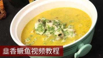 韭香鳜鱼视频教程