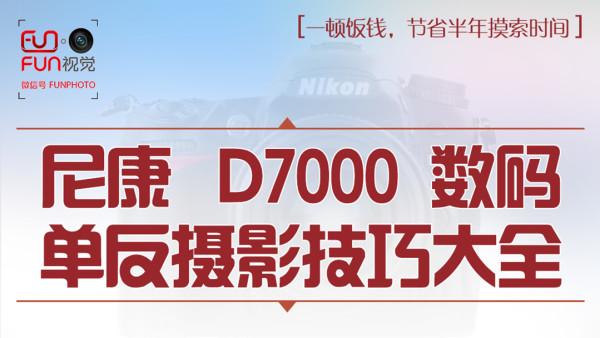 尼康D7000相机教程摄影理论相机操作技巧好机友摄影