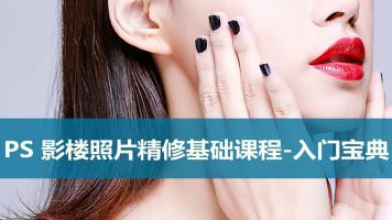 PS影楼照片精修基础课程-入门宝典【免费公开课】