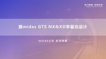 跟midas GTS NX和XD学基坑设计