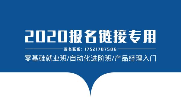 【凡猫学院】课程报名链接
