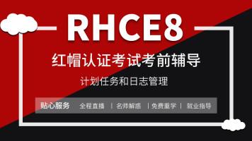 Linux-RHCE之计划任务和日志管理