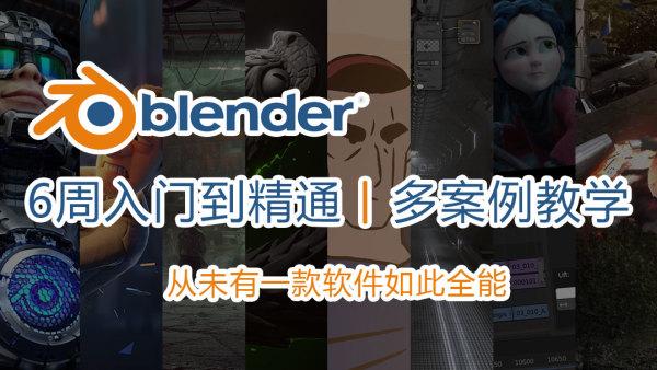 小溪学姐的Blender网络课程