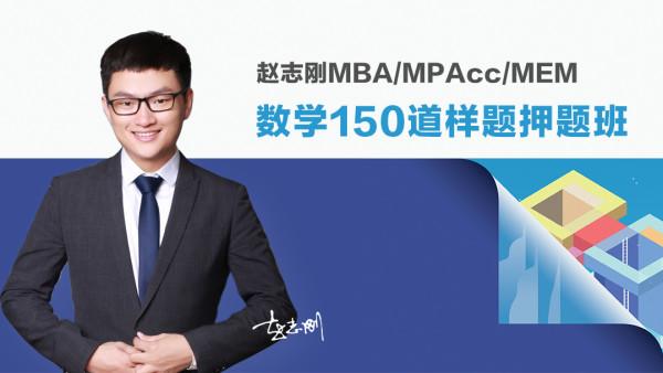 2021赵志刚管综数学150道样题押题班(MBA/MEM/MPAcc)