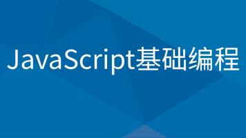 JavaScript基础编程