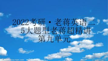 5大题型老蒋超精讲配套视频第九单元