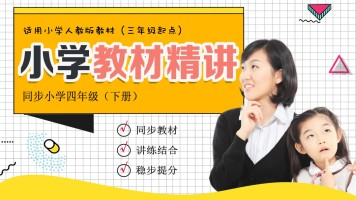 【录播】人教版小学四年级下册 同步课程辅导 零基础学习