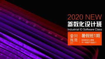 云尚教育 2020参数化设计班(暑假一期) · Grasshopper