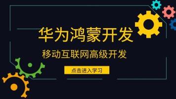 华为鸿蒙开发,移动互联网高级开发必学课程【编程熊猫】