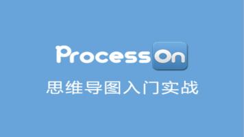 【王顶】ProcessOn思维导图入门实战
