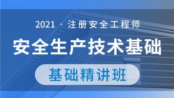 21注安《生产技术》基础精讲【1-34】