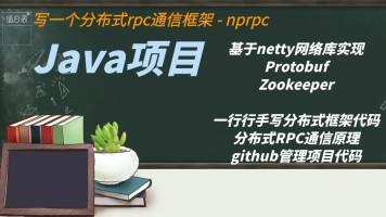 面向校招系列-Java项目_自己写一个Java RPC框架