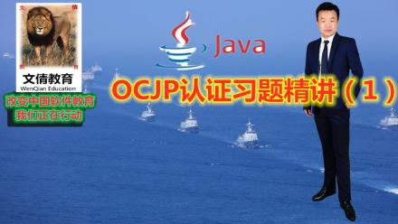 OCJP认证习题精讲(1)