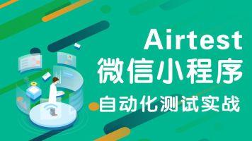 软件测试-Airtest微信小程序自动化测试实战【特斯汀学院】