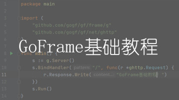 goframe基础教程-快速入门