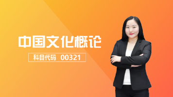【限时购】自考 中国文化概论 00321 加速提分班