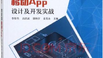 物联网移动APP设计与开发