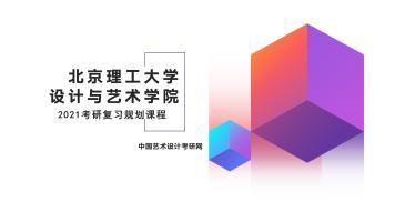 2021北京理工大学设计与艺术学院考研规划课程