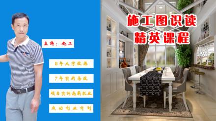澳美轩家教育建筑装饰施工图识读精英课程