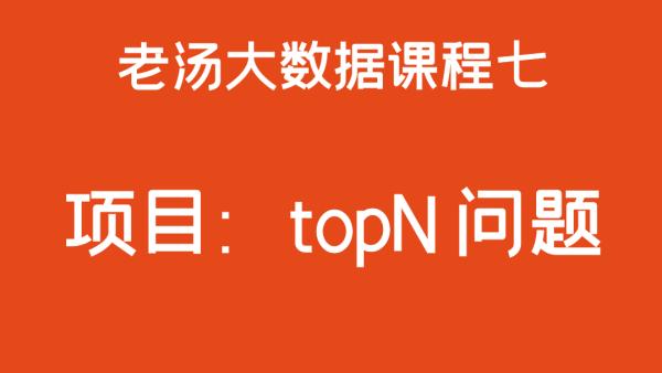 阶段项目实战:topN 问题【Spark 经典面试问题讲解】