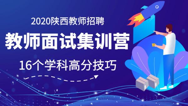 2020年陕西招教面试高分技巧训练营