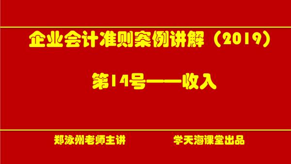 最新企业会计准则第14号收入案例讲解【学天海课堂】