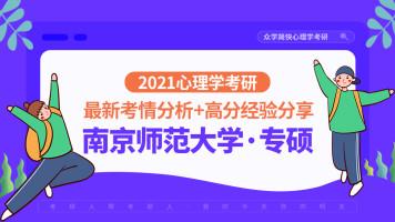 南京师范大学心理学专硕-【2021最新考情分析+高分经验分享】