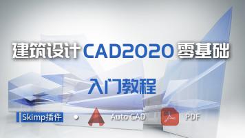 建筑设计CAD2020零基础入门教程