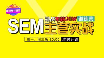 """""""60天""""SEM竞价网络推广主管VIP实战训练营 【实力提升转化】"""